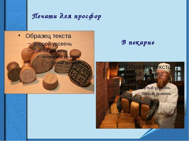 Печати для просфор В пекарне