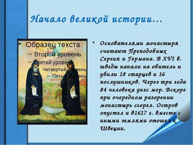 Начало великой истории… Основателями монастыря считают Преподобных Сергия и Г...