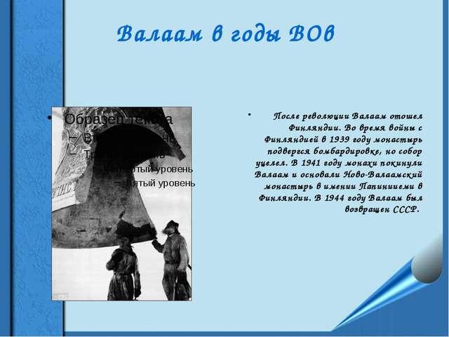 Валаам в годы ВОв Разрушения от попадания авиабомбы После революции Валаам от...