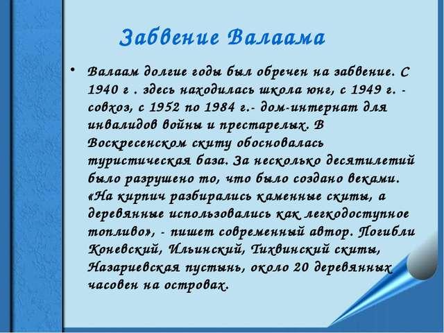 Забвение Валаама Валаам долгие годы был обречен на забвение. С 1940 г . здесь...