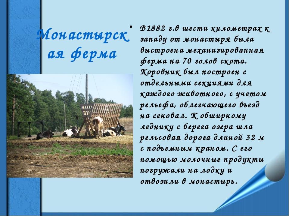 Монастырская ферма В1882 г.в шести километрах к западу от монастыря была выст...