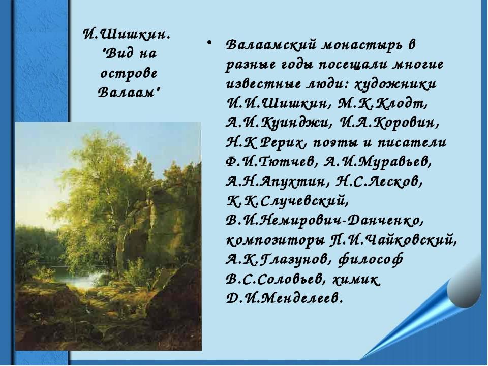 """И.Шишкин. """"Вид на острове Валаам"""" Валаамский монастырь в разные годы посещали..."""