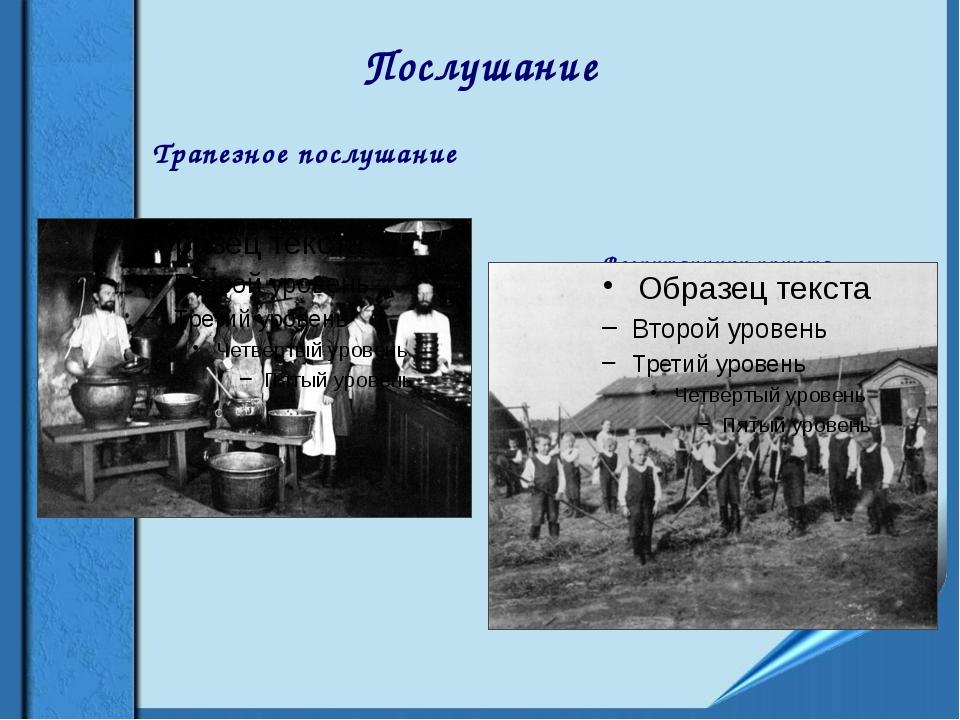 Послушание Трапезное послушание Воспитанники приюта на уборке сена