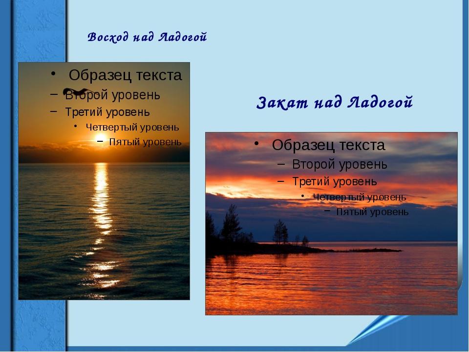 Восход над Ладогой Закат над Ладогой