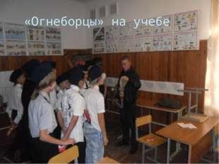 «Огнеборцы» на учебе