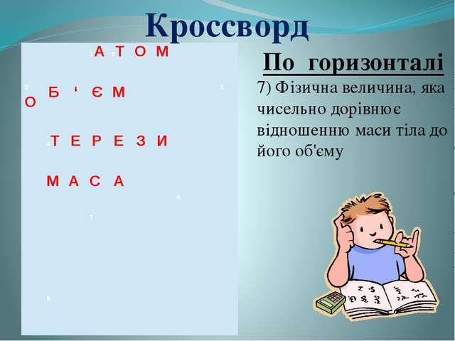 Кроссворд По горизонталі 7) Фізична величина, яка чисельно дорівнює відношенн...