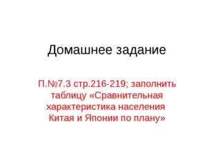 Домашнее задание П.№7.3 стр.216-219; заполнить таблицу «Сравнительная характе