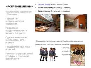 НАСЕЛЕНИЕ ЯПОНИИ Школа в Японии делится на три ступени: Начальная школа (1-6
