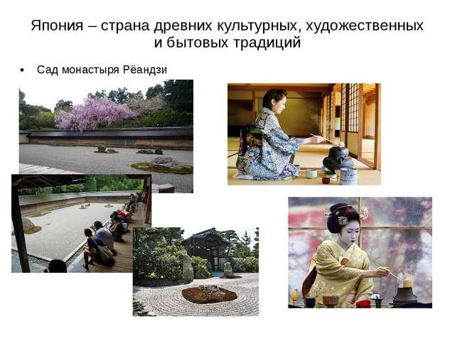 Япония – страна древних культурных, художественных и бытовых традиций Сад мон...