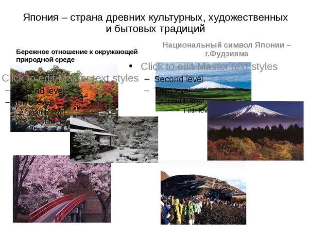Япония – страна древних культурных, художественных и бытовых традиций Бережно...