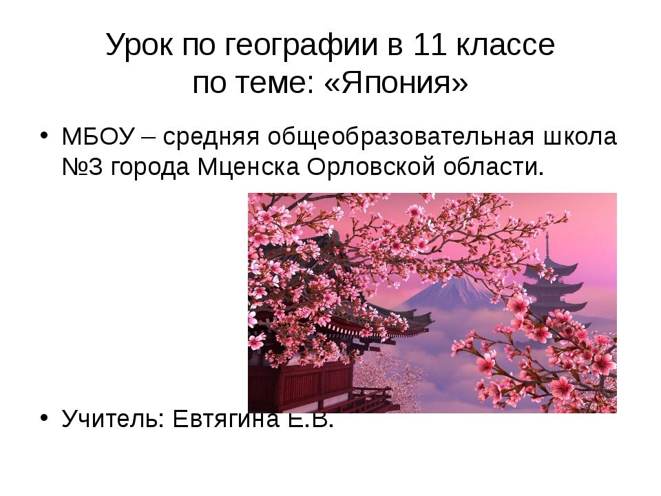 Урок по географии в 11 классе по теме: «Япония» МБОУ – средняя общеобразовате...