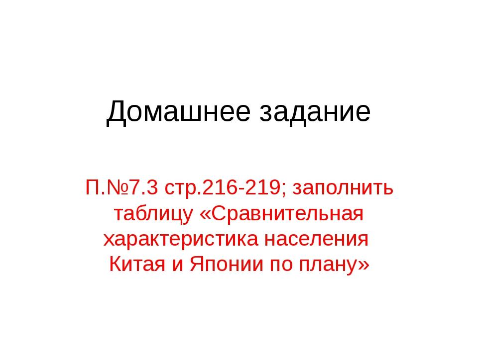 Домашнее задание П.№7.3 стр.216-219; заполнить таблицу «Сравнительная характе...