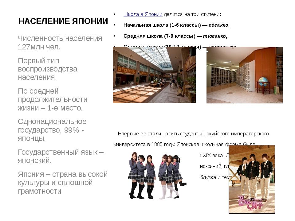 НАСЕЛЕНИЕ ЯПОНИИ Школа в Японии делится на три ступени: Начальная школа (1-6...