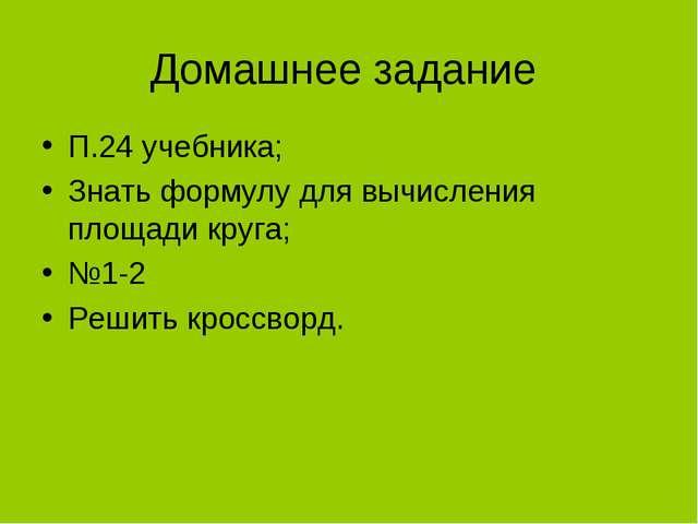 Домашнее задание П.24 учебника; Знать формулу для вычисления площади круга; №...