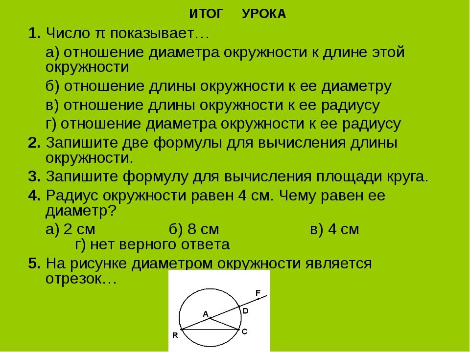 ИТОГ УРОКА 1.Число π показывает… а) отношение диаметра окружности к длине...