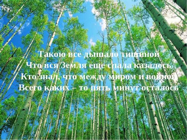 Такою все дышало тишиной Что вся Земля еще спала казалось Кто знал, что между...