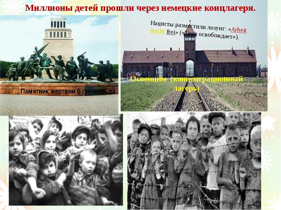 Миллионы детей прошли через немецкие концлагеря. Освенцим (концентрационный л...