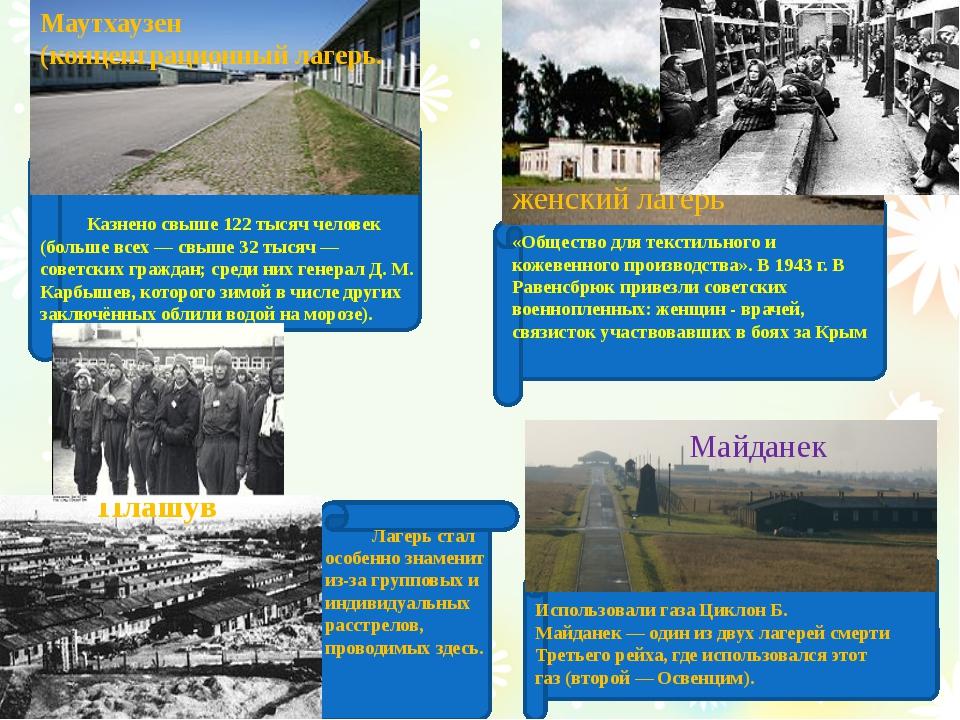 Майданек Маутхаузен (концентрационный лагерь. Казнено свыше 122 тысяч челове...