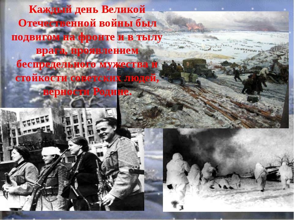 Каждый день Великой Отечественной войны был подвигом на фронте и в тылу враг...