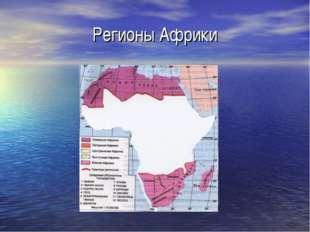 Регионы Африки