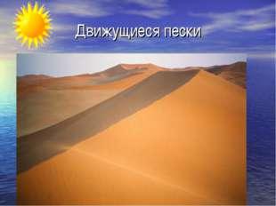 Движущиеся пески