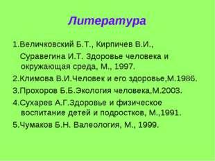 Литература 1.Величковский Б.Т., Кирпичев В.И., Суравегина И.Т. Здоровье челов