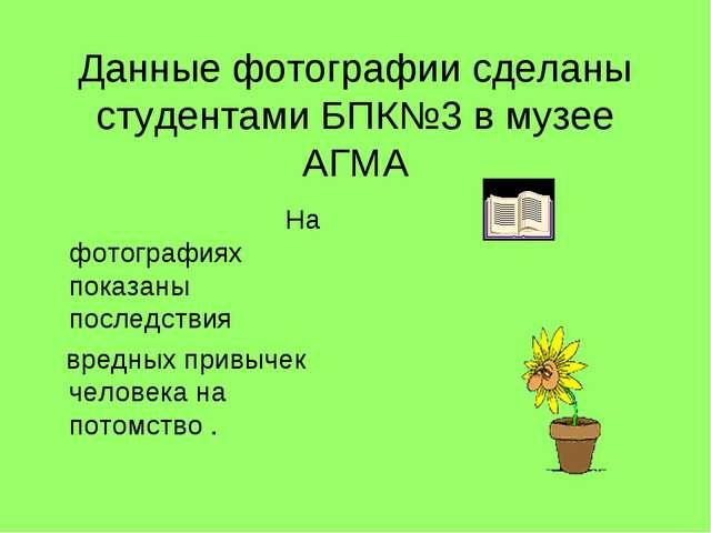 Данные фотографии сделаны студентами БПК№3 в музее АГМА На фотографиях показ...