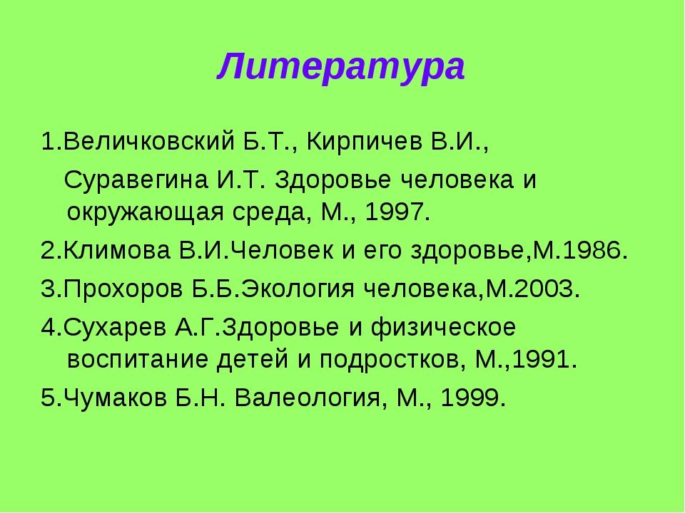 Литература 1.Величковский Б.Т., Кирпичев В.И., Суравегина И.Т. Здоровье челов...