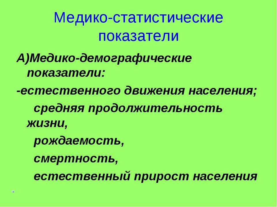 Медико-статистические показатели А)Медико-демографические показатели: -естест...