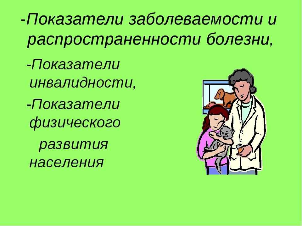 -Показатели заболеваемости и распространенности болезни, -Показатели инвалидн...