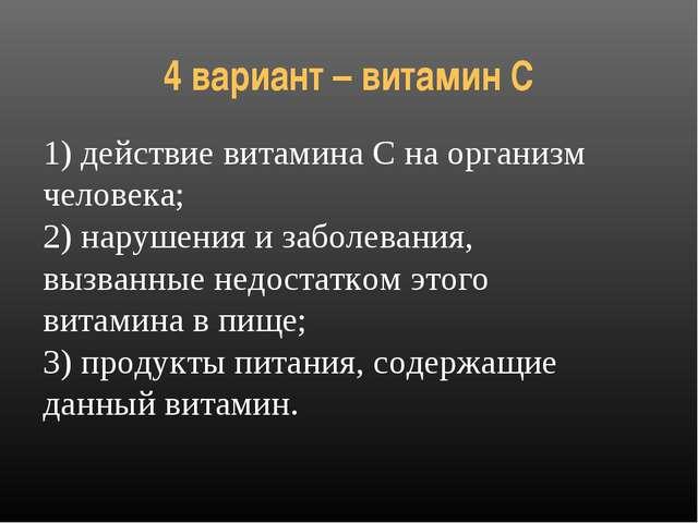 4 вариант – витамин С 1) действие витамина С на организм человека; 2) нарушен...