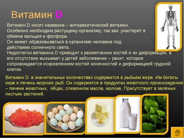 Витамин D Витамин D носит название – антирахитический витамин. Особенно необх...