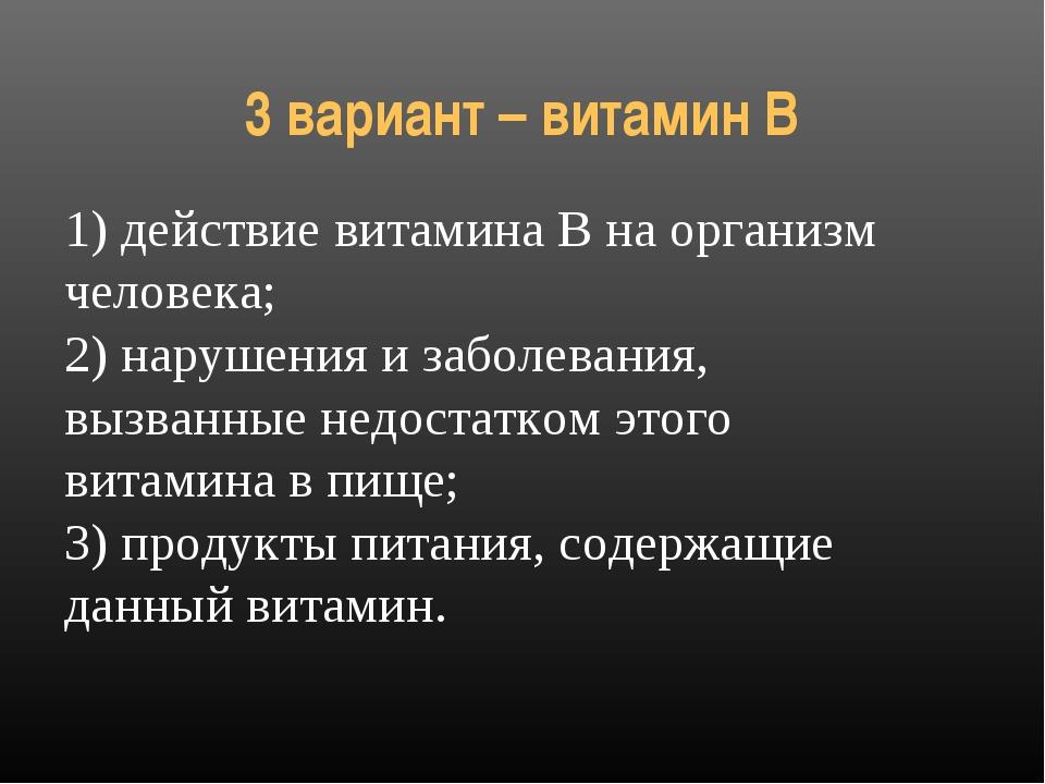 3 вариант – витамин В 1) действие витамина В на организм человека; 2) нарушен...