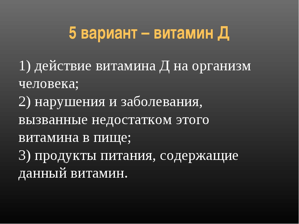 5 вариант – витамин Д 1) действие витамина Д на организм человека; 2) нарушен...