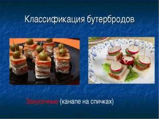 Классификация бутербродов Закусочные (канапе на спичках)