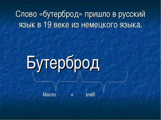 Слово «бутерброд» пришло в русский язык в 19 веке из немецкого языка. Бутербр...