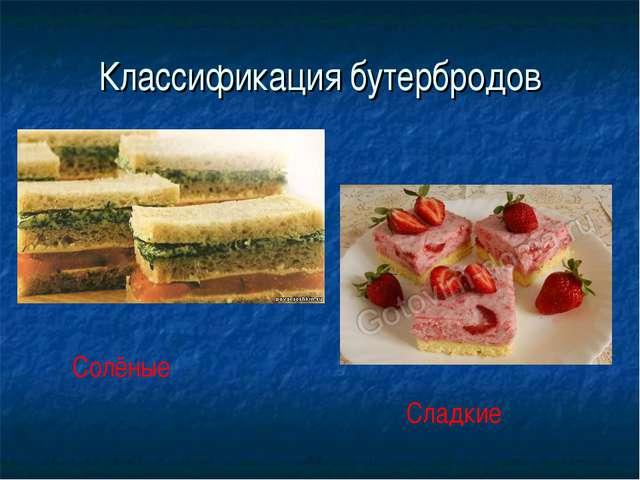 Классификация бутербродов Солёные Сладкие