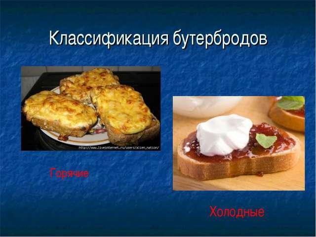 Классификация бутербродов Горячие Холодные