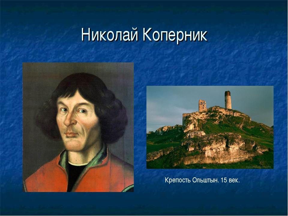 Николай Коперник Крепость Ольштын. 15 век.