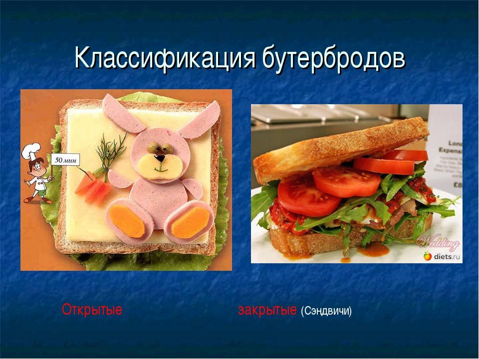 Классификация бутербродов Открытые закрытые (Сэндвичи)