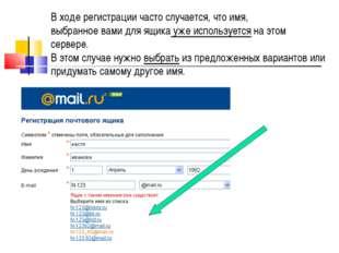 В ходе регистрации часто случается, что имя, выбранное вами для ящика уже исп