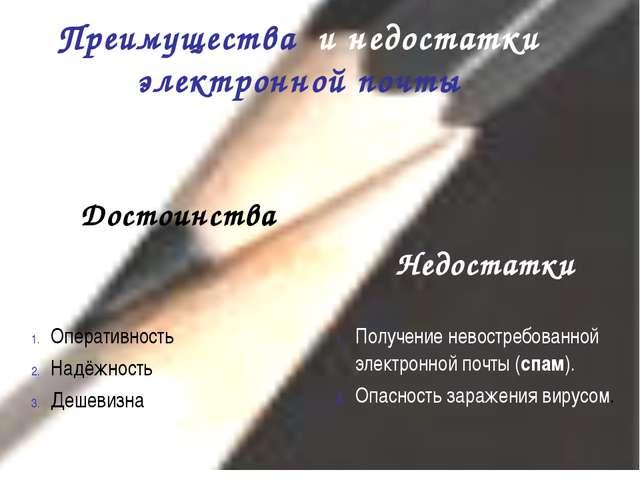 Преимущества и недостатки электронной почты Достоинства Недостатки Оперативн...