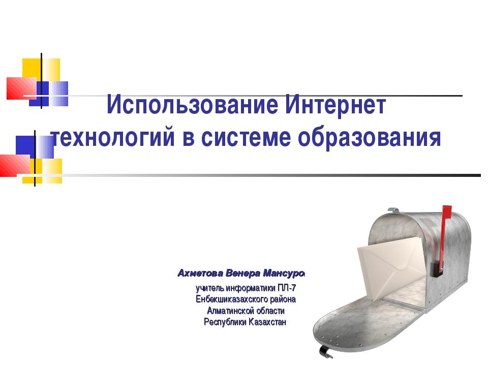 Использование Интернет технологий в системе образования Ахметова Венера Мансу...