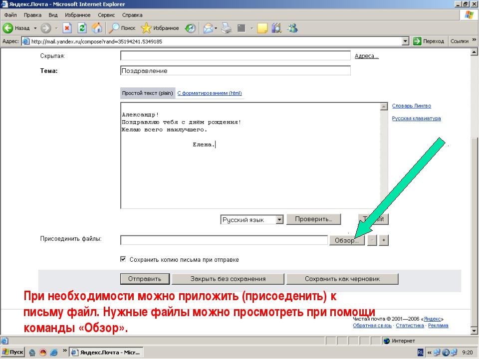 При необходимости можно приложить (присоеденить) к письму файл. Нужные файлы...