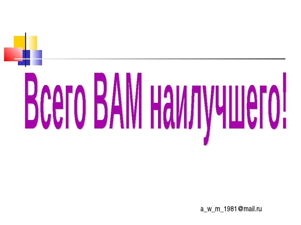 a_w_m_1981@mail.ru