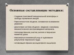 Основные составляющие методики: Создание позитивной эмоциональной атмосферы и