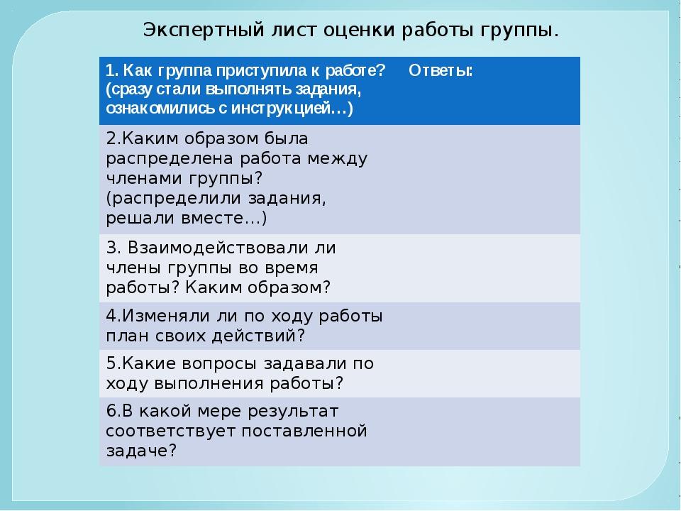 Экспертный лист оценки работы группы. 1. Как группа приступила к работе? (сра...