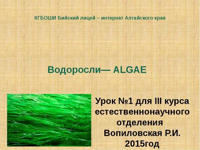 Водоросли— ALGAE Урок №1 для III курса естественнонаучного отделения Вопиловс...