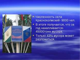 Численность села Краснохолмский- 9000 чел. В итоге получается, что за год нак