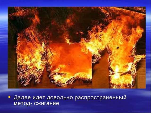 Далее идет довольно распространенный метод- сжигание.